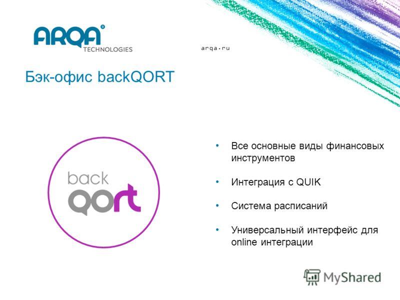 arqa.ru Бэк-офис backQORT Все основные виды финансовых инструментов Интеграция с QUIK Система расписаний Универсальный интерфейс для online интеграции