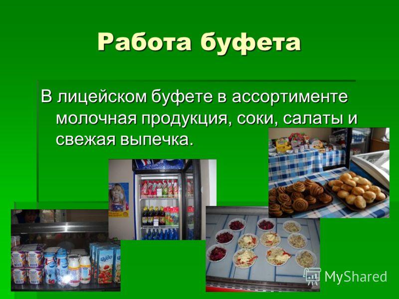 Работа буфета Работа буфета В лицейском буфете в ассортименте молочная продукция, соки, салаты и свежая выпечка.
