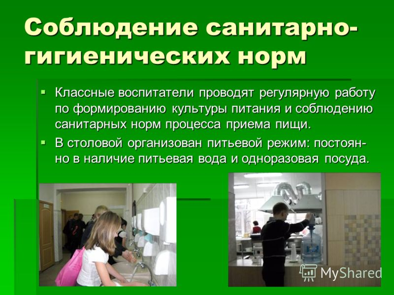 Соблюдение санитарно- гигиенических норм Классные воспитатели проводят регулярную работу по формированию культуры питания и соблюдению санитарных норм процесса приема пищи. Классные воспитатели проводят регулярную работу по формированию культуры пита