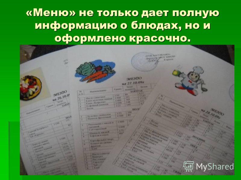 «Меню» не только дает полную информацию о блюдах, но и оформлено красочно.
