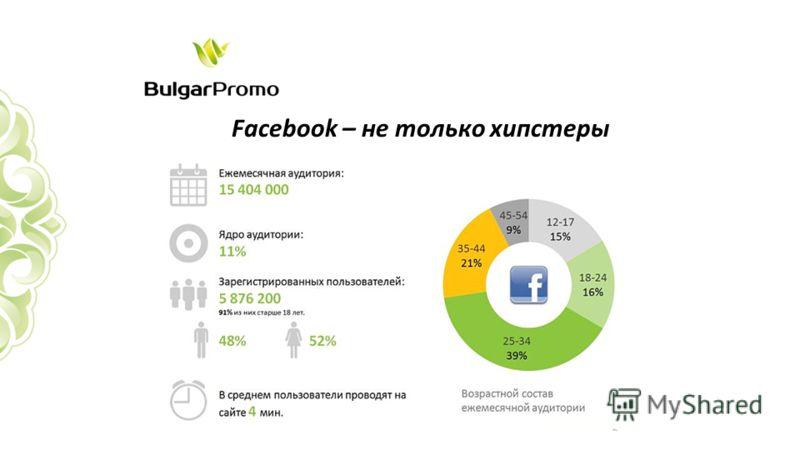 Facebook – не только хипстеры