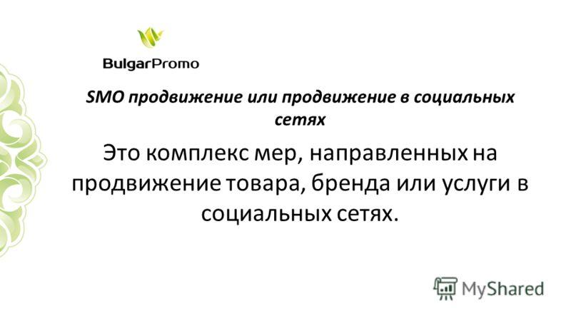 Купить раскрутку Вконтакте - smmlabacom