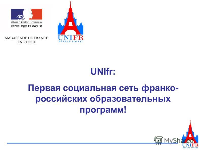 UNIfr: Первая социальная сеть франко- российских образовательных программ!
