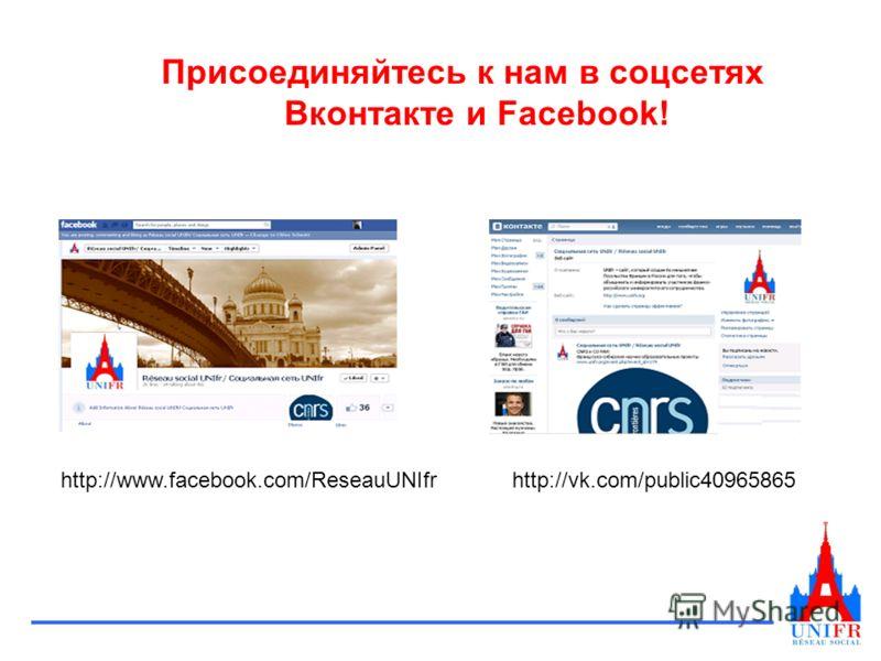 Присоединяйтесь к нам в соцсетях Вконтакте и Facebook! http://www.facebook.com/ReseauUNIfrhttp://vk.com/public40965865