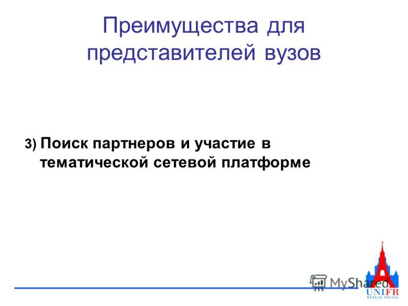 Преимущества для представителей вузов 3) Поиск партнеров и участие в тематической сетевой платформе