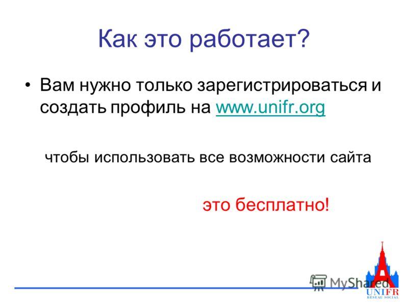 Как это работает? Вам нужно только зарегистрироваться и создать профиль на www.unifr.orgwww.unifr.org чтобы использовать все возможности сайта это бесплатно!