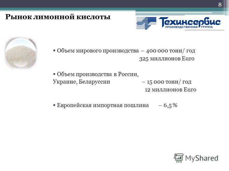 8 Объем мирового производства – 400 000 тонн/ год 325 миллионов Euro Объем производства в России, Украине, Беларуссии – 15 000 тонн/ год 12 миллионов Euro Европейская импортная пошлина – 6,5 % Рынок лимонной кислоты