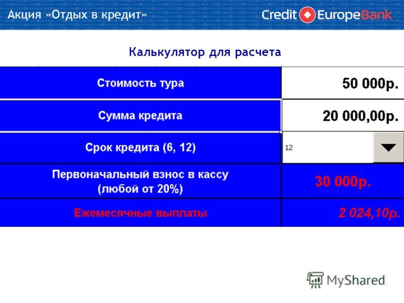 Условия акции «Большое Путешествие» Калькулятор для расчета Акция «Отдых в кредит»