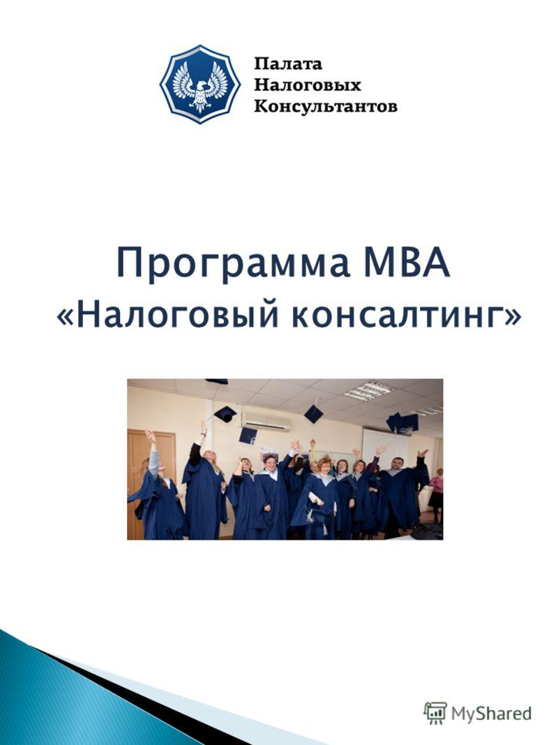 Программа МВА «Налоговый консалтинг»