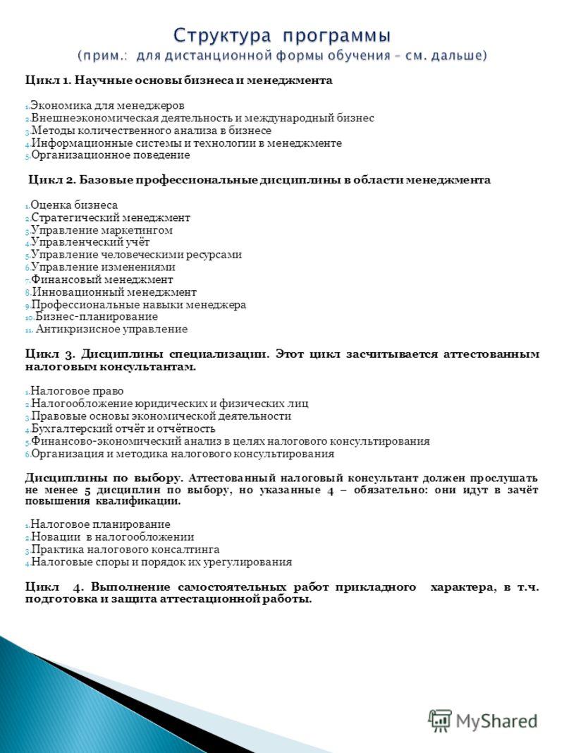 Цикл 1. Научные основы бизнеса и менеджмента 1. Экономика для менеджеров 2. Внешнеэкономическая деятельность и международный бизнес 3. Методы количественного анализа в бизнесе 4. Информационные системы и технологии в менеджменте 5. Организационное по