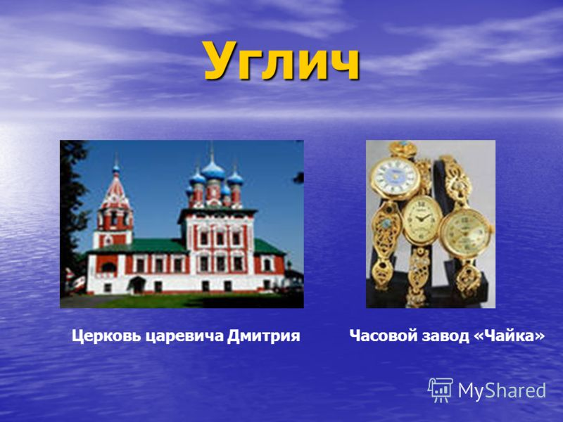 Углич Церковь царевича Дмитрия Часовой завод «Чайка»