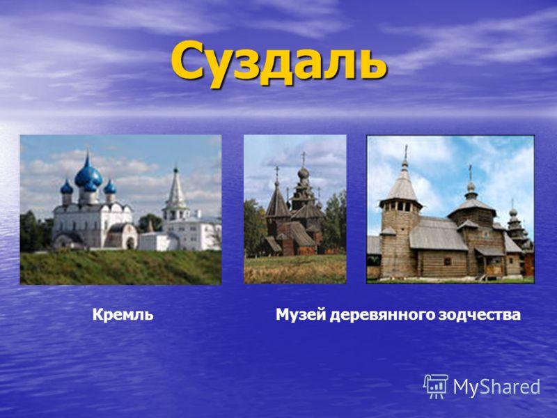 Суздаль Кремль Музей деревянного зодчества