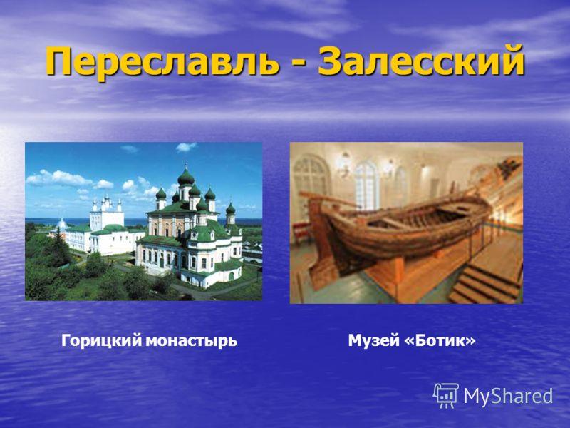 Переславль - Залесский Горицкий монастырь Музей «Ботик»