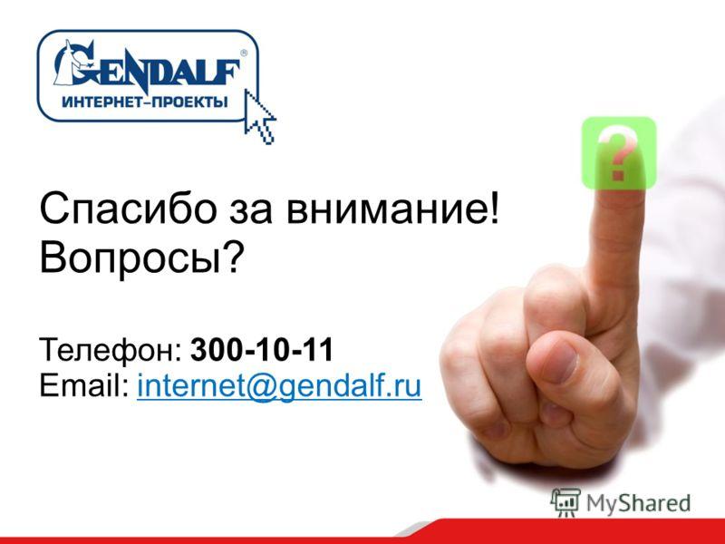 Спасибо за внимание! Вопросы? Телефон: 300-10-11 Email: internet@gendalf.ru