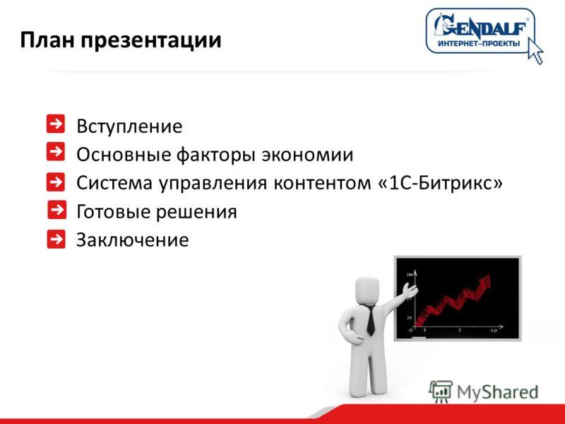 Вступление Основные факторы экономии Система управления контентом «1С-Битрикс» Готовые решения Заключение План презентации
