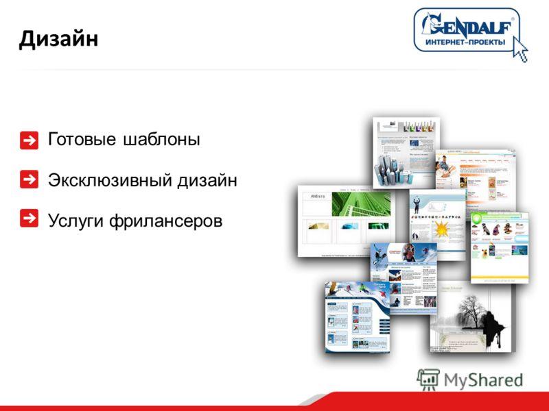 Готовые шаблоны Эксклюзивный дизайн Услуги фрилансеров Дизайн