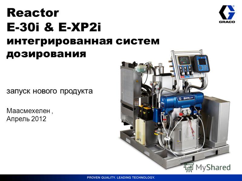 Reactor E-30i & E-XP2i интегрированная систем дозирования запуск нового продукта Маасмехелен, Апрель 2012