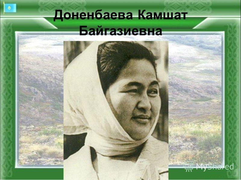 Доненбаева Камшат Байгазиевна