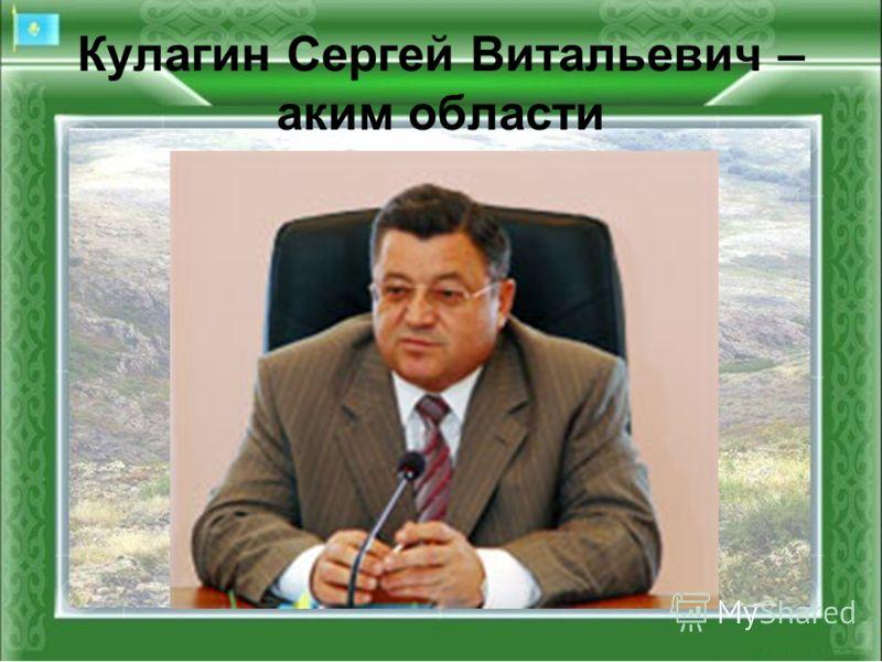 Кулагин Сергей Витальевич – аким области