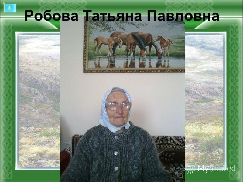 Робова Татьяна Павловна