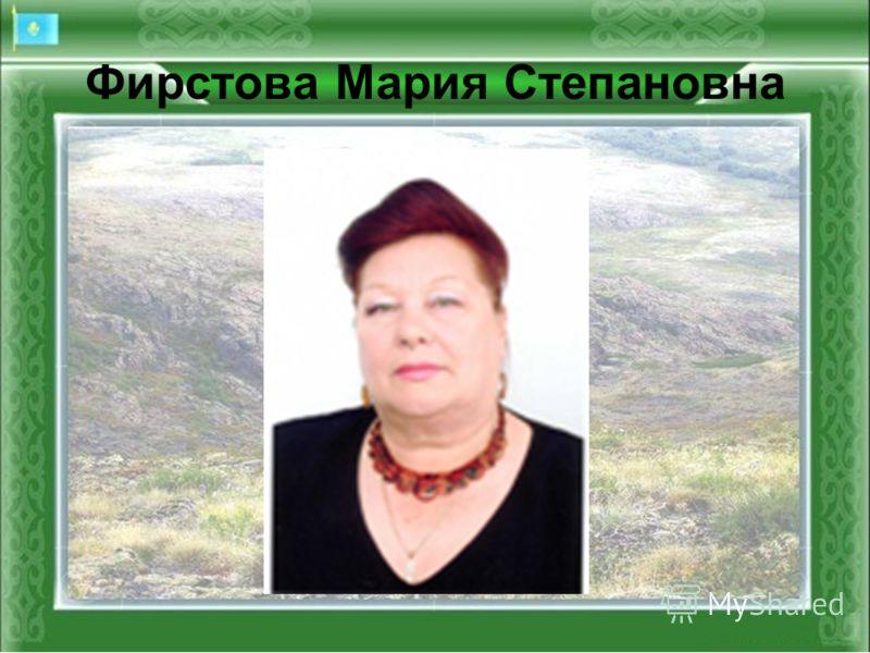 Фирстова Мария Степановна