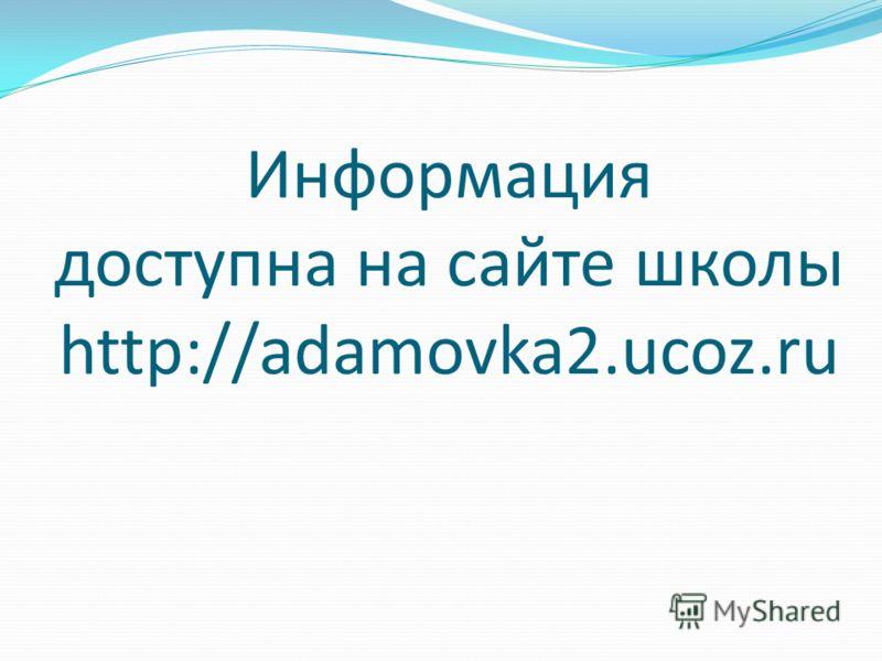 Информация доступна на сайте школы http://adamovka2.ucoz.ru