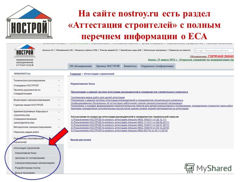 24 На сайте nostroy.ru есть раздел «Аттестация строителей» с полным перечнем информации о ЕСА