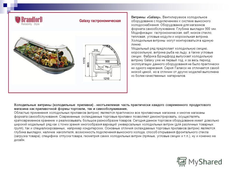 Витрины «Galaxy». Вентилируемое холодильное оборудование с подключением к системе выносного холодоснабжения. Оборудование для магазинов формата самообслуживание. Глубина выкладки 900 мм. Модификации: гастрономическая, self, низкое стекло, тепловая, у
