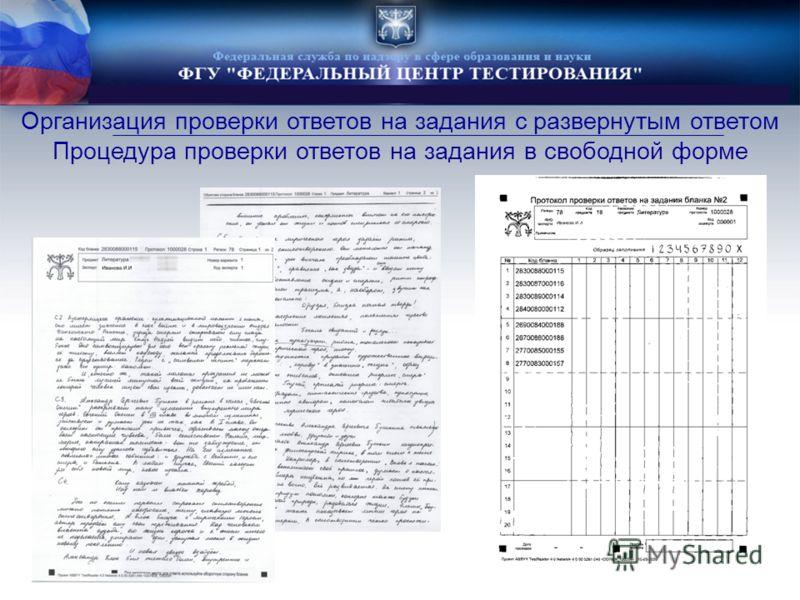 Процедура проверки ответов на задания в свободной форме Организация проверки ответов на задания с развернутым ответом