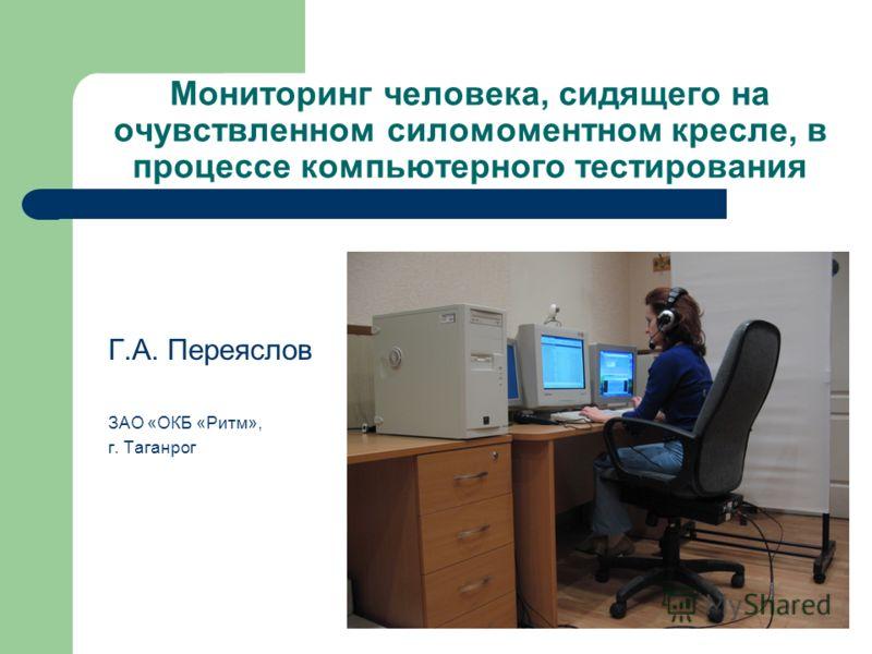 Мониторинг человека, сидящего на очувствленном силомоментном кресле, в процессе компьютерного тестирования Г.А. Переяслов ЗАО «ОКБ «Ритм», г. Таганрог