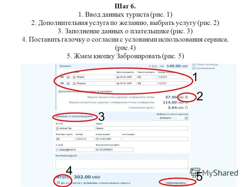 Шаг 6. 1. Ввод данных туриста (рис. 1) 2. Дополнительная услуга по желанию, выбрать услугу (рис. 2) 3. Заполнение данных о плательщике (рис. 3) 4. Поставить галочку о согласии с условиями использования сервиса. (рис.4) 5. Жмем кнопку Забронировать (р