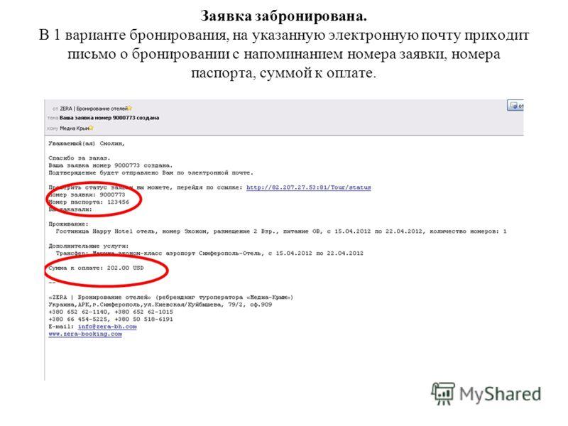 Заявка забронирована. В 1 варианте бронирования, на указанную электронную почту приходит письмо о бронировании с напоминанием номера заявки, номера паспорта, суммой к оплате.