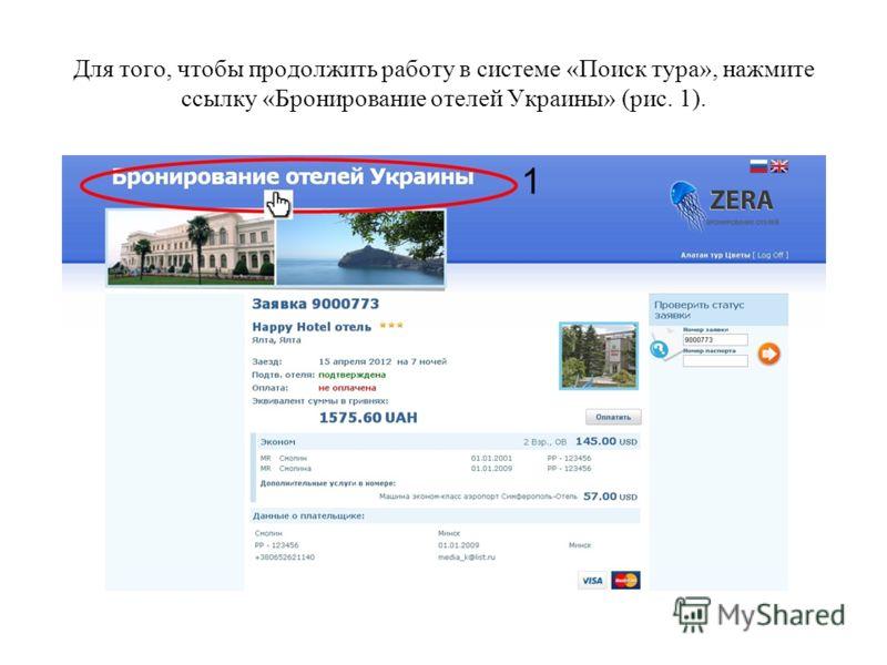 Для того, чтобы продолжить работу в системе «Поиск тура», нажмите ссылку «Бронирование отелей Украины» (рис. 1).