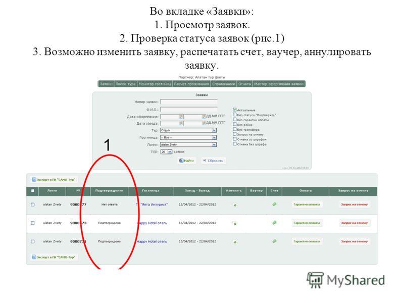Во вкладке «Заявки»: 1. Просмотр заявок. 2. Проверка статуса заявок (рис.1) 3. Возможно изменить заявку, распечатать счет, ваучер, аннулировать заявку.
