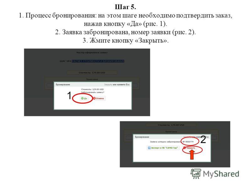 Шаг 5. 1. Процесс бронирования: на этом шаге необходимо подтвердить заказ, нажав кнопку «Да» (рис. 1). 2. Заявка забронирована, номер заявки (рис. 2). 3. Жмите кнопку «Закрыть».