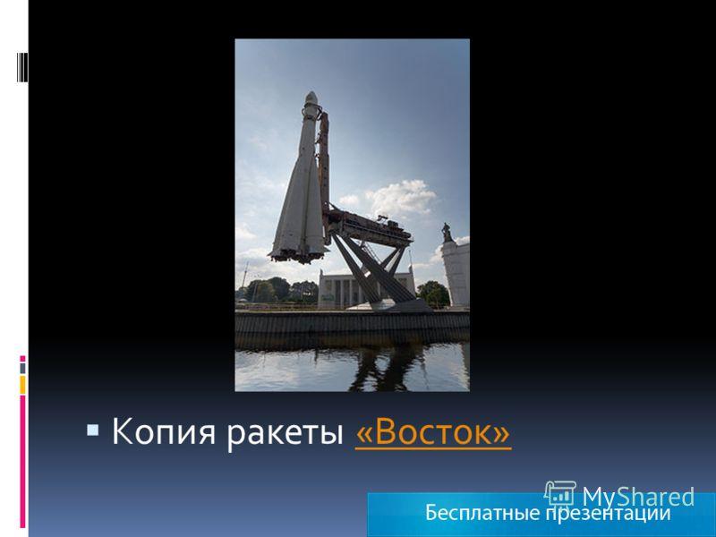 Копия ракеты «Восток»«Восток»