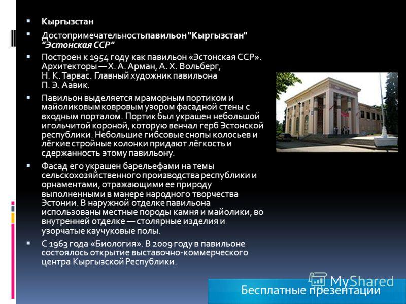 Кыргызстан Достопримечательностьпавильон