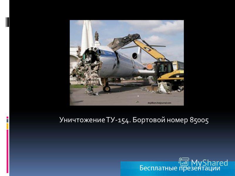 Уничтожение ТУ-154. Бортовой номер 85005
