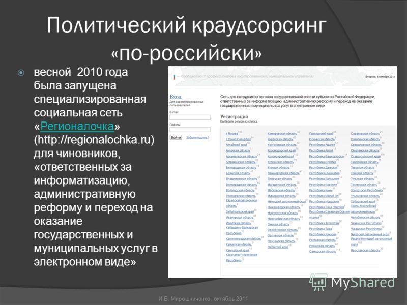 Политический краудсорсинг «по-российски» весной 2010 года была запущена специализированная социальная сеть «Регионалочка» (http://regionalochka.ru) для чиновников, «ответственных за информатизацию, административную реформу и переход на оказание госуд