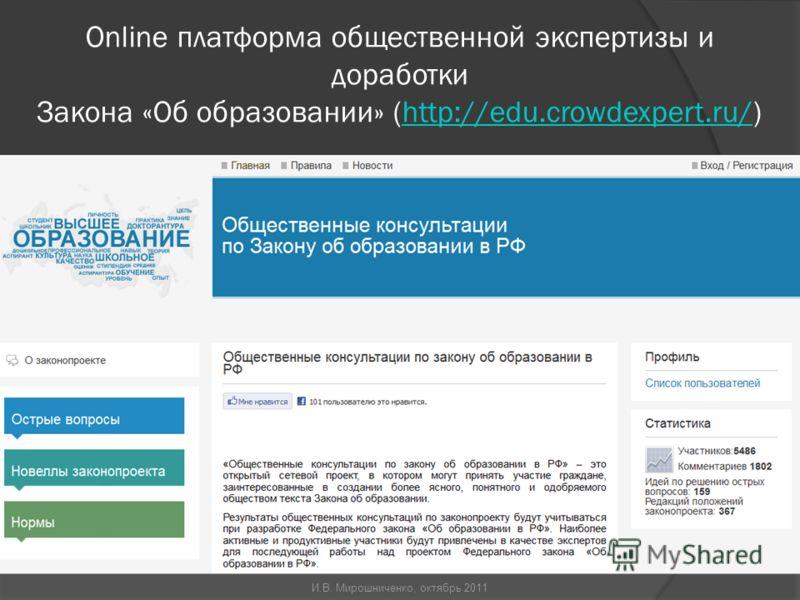Online платформа общественной экспертизы и доработки Закона «Об образовании» (http://edu.crowdexpert.ru/)http://edu.crowdexpert.ru/ И.В. Мирошниченко, октябрь 2011