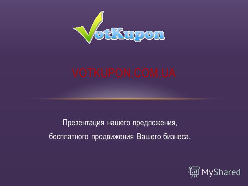 Презентация нашего предложения, бесплатного продвижения Вашего бизнеса. VOTKUPON.COM.UA