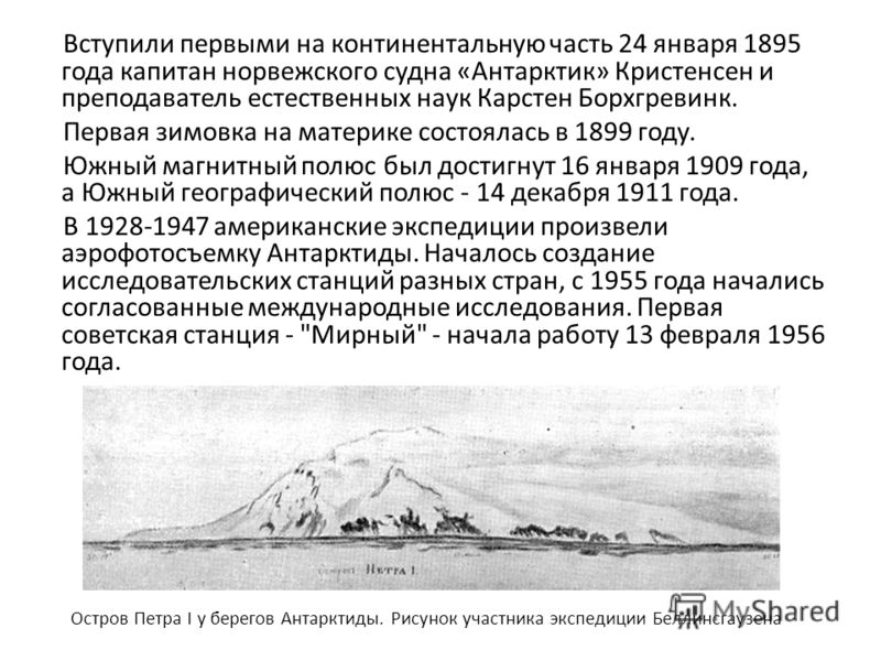 Вступили первыми на континентальную часть 24 января 1895 года капитан норвежского судна «Антарктик» Кристенсен и преподаватель естественных наук Карстен Борхгревинк. Первая зимовка на материке состоялась в 1899 году. Южный магнитный полюс был достигн