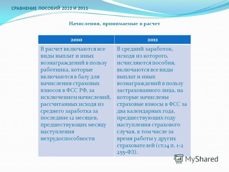 СРАВНЕНИЕ ПОСОБИЙ 2010 И 2011 Начисления, принимаемые в расчет 20102011 В расчет включаются все виды выплат и иных вознаграждений в пользу работника, которые включаются в базу для начисления страховых взносов в ФСС РФ, за исключением начислений, расс