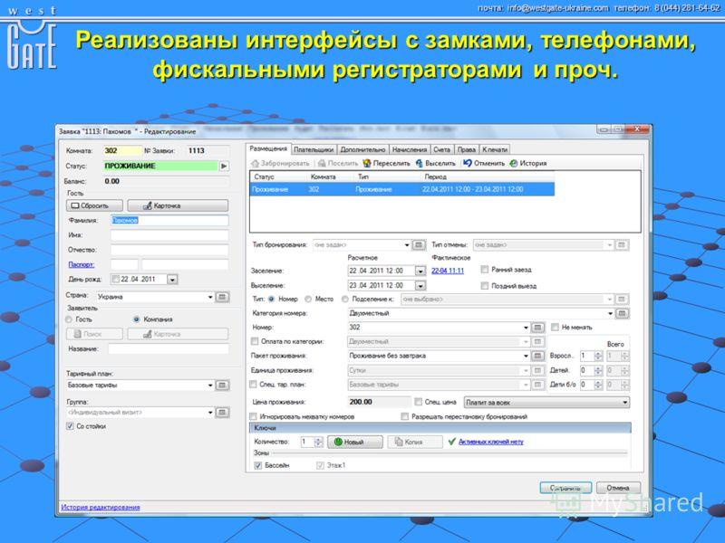 почта: info@westgate-ukraine.com телефон: 8 (044) 281-64-62 Реализованы интерфейсы с замками, телефонами, фискальными регистраторами и проч.