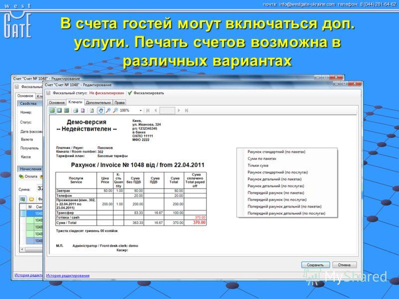 почта: info@westgate-ukraine.com телефон: 8 (044) 281-64-62 В счета гостей могут включаться доп. услуги. Печать счетов возможна в различных вариантах