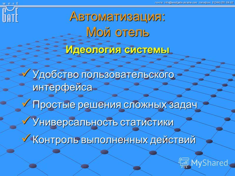 почта: info@westgate-ukraine.com телефон: 8 (044) 281-64-62 Автоматизация: Мой отель Удобство пользовательского интерфейса Удобство пользовательского интерфейса Простые решения сложных задач Простые решения сложных задач Универсальность статистики Ун