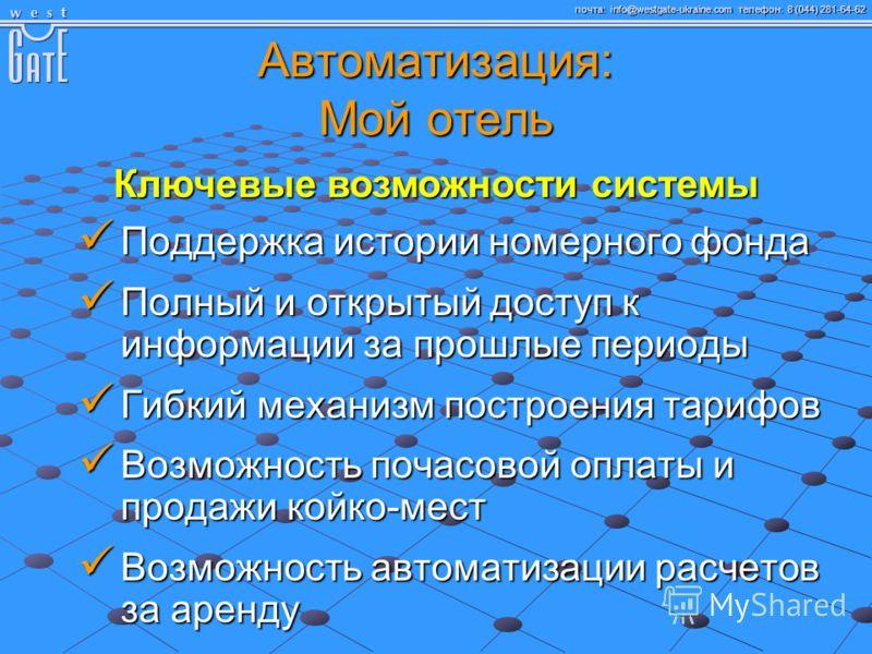 почта: info@westgate-ukraine.com телефон: 8 (044) 281-64-62 Автоматизация: Мой отель Поддержка истории номерного фонда Поддержка истории номерного фонда Полный и открытый доступ к информации за прошлые периоды Полный и открытый доступ к информации за