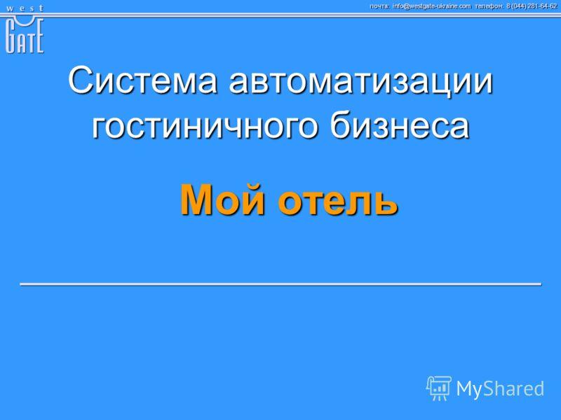 почта: info@westgate-ukraine.com телефон: 8 (044) 281-64-62 Система автоматизации гостиничного бизнеса Мой отель