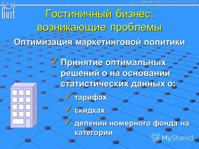 почта: info@westgate-ukraine.com телефон: 8 (044) 281-64-62 Гостиничный бизнес: возникающие проблемы Оптимизация маркетинговой политики Принятие оптимальных решений о на основании статистических данных о: Принятие оптимальных решений о на основании с