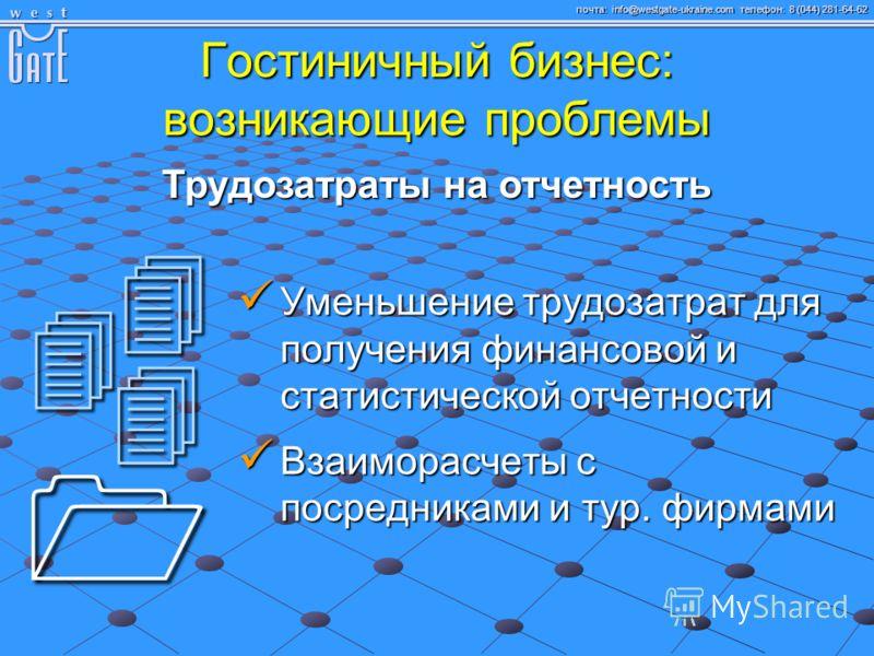 почта: info@westgate-ukraine.com телефон: 8 (044) 281-64-62 Гостиничный бизнес: возникающие проблемы Трудозатраты на отчетность Уменьшение трудозатрат для получения финансовой и статистической отчетности Уменьшение трудозатрат для получения финансово